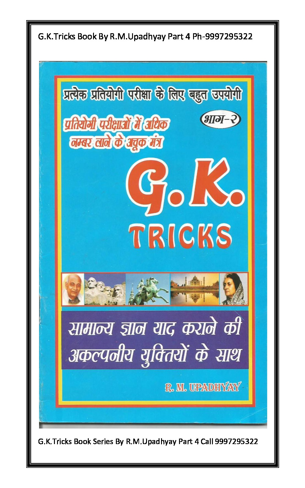 G K Tricks (Hindi) Part 1 Tricks Book Of General Knowledge