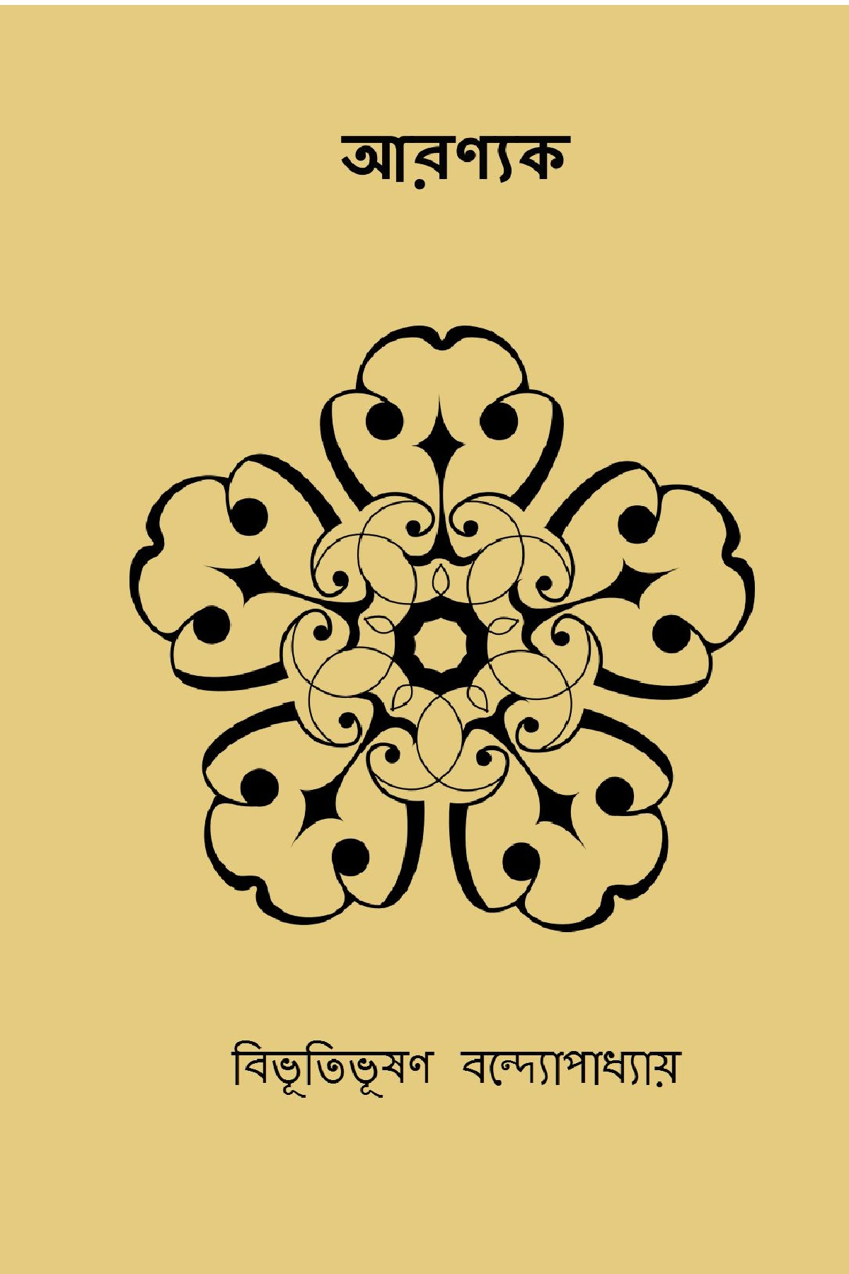 আরণ্যক ( Aranyak ) (eBook) eBook | Pothi com