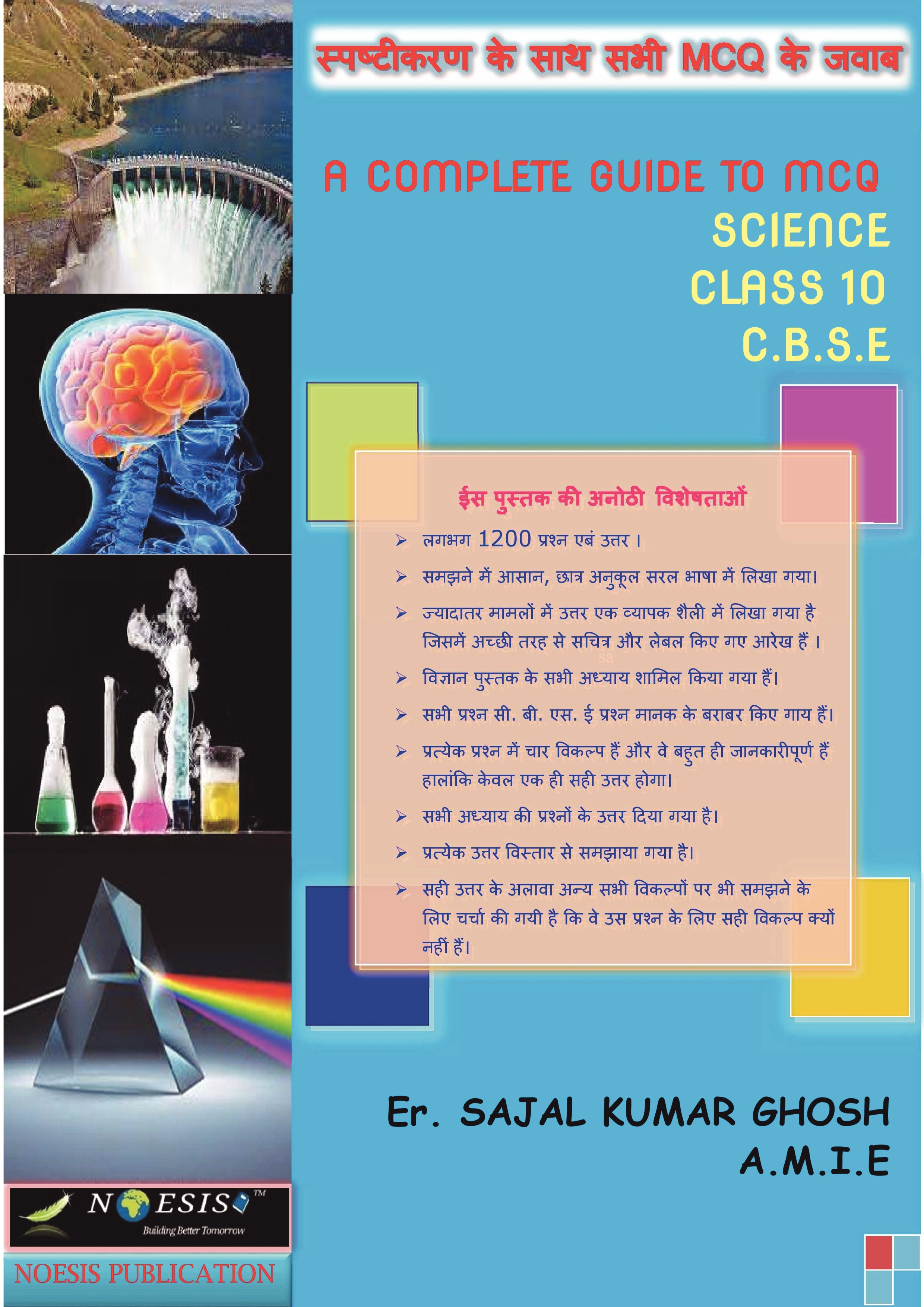 A COMPLETE GUIDE TO MCQ (C B S E,CLASS 10) SCIENCE