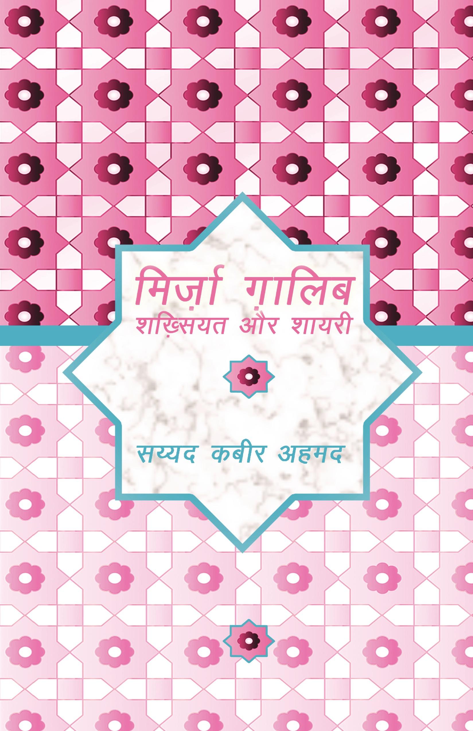 Mirza Ghalib - shakhsiyat aur shayari | Pothi com