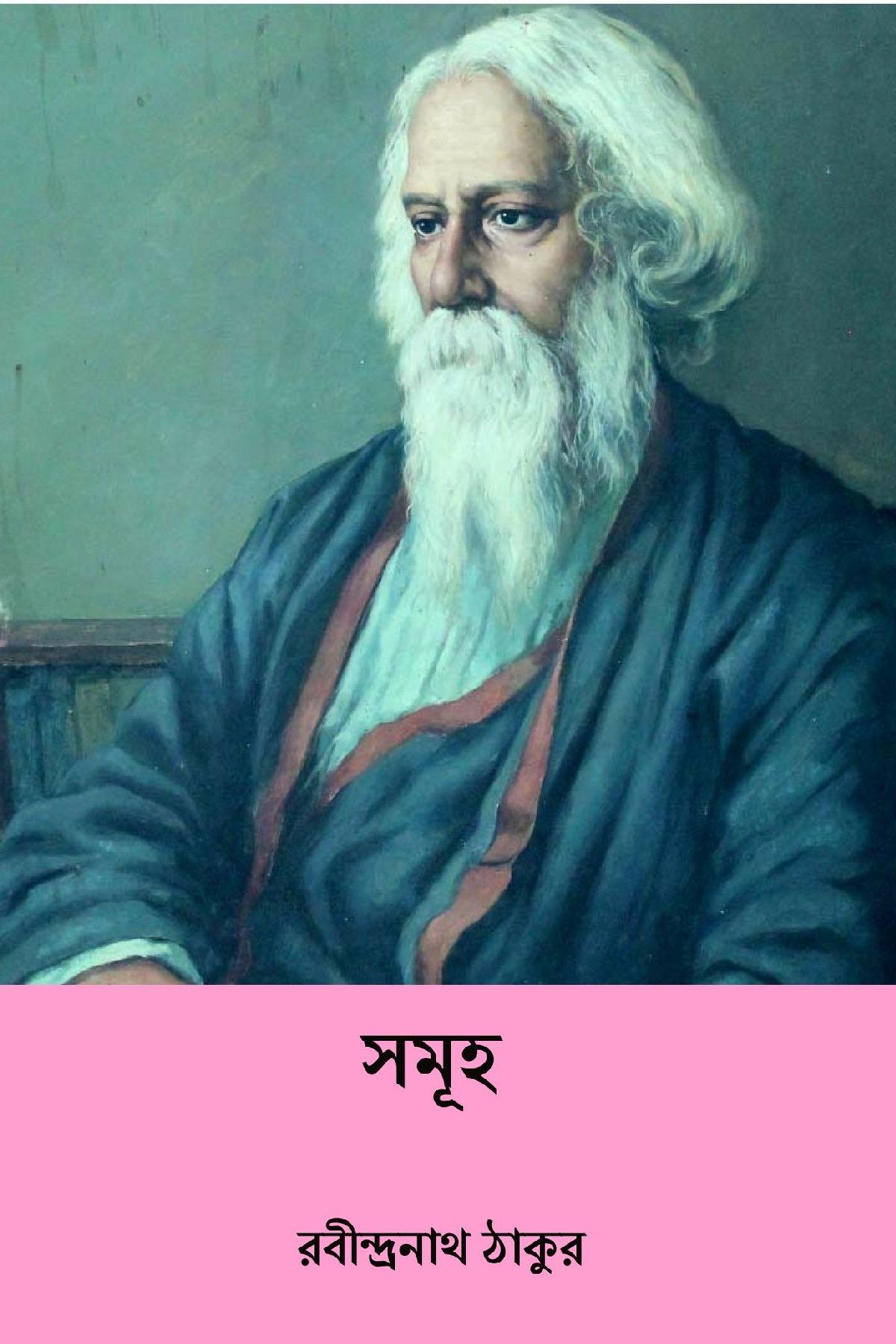 সমূহ ( Samuha ) ( Bengali Edition ) (eBook) eBook