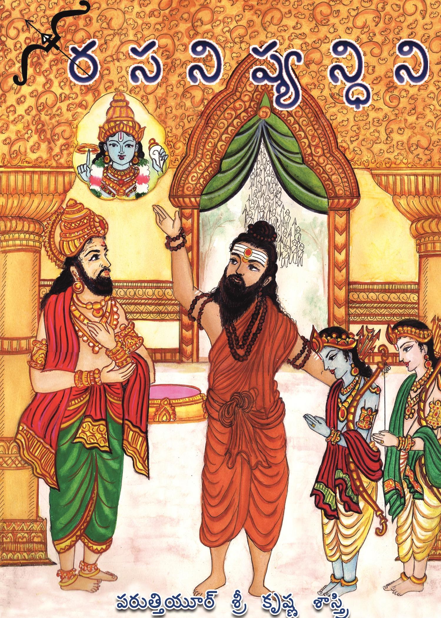 RASANISHYANDHINI (Telugu)   Pothi com