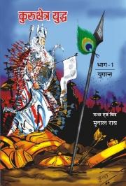 Kurukshetra Yuddha