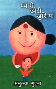"""Pyari Chhotee Khushiyan"" (प्यारी छोटी खुशियाँ)"