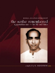 The Scribe Remembered: N.Gopinathan Nair, his Life and Times