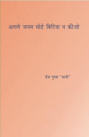 AGLE JANAM MOHE BITIYA NA KIJO (eBook)