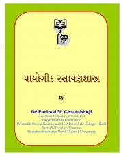 PRAYOGIK RASAYAN SHASHTRA (eBook)