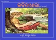 Kabita Dhara (କବିତାଧାରା) (eBook)