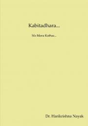 Kabita Dhara (କବିତାଧାରା)
