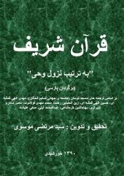 """""""قرآن شریف """"به ترتیب نزول وحی (e-book)"""