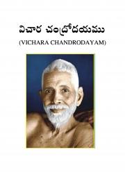Vichara Chandrodayam (eBook)