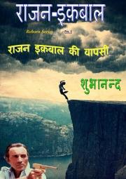 Rajan Iqbal ki Wapsi (eBook)