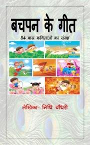 बचपन के गीत (eBook)
