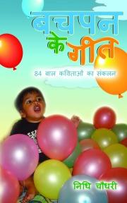 बचपन के गीत (Bachpan Ke Geet)