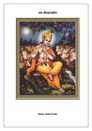 श्रीमद्भगवद्गीता (eBook)