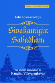 Sivakamiyin Sabadham - An English Translation (Volume 1)