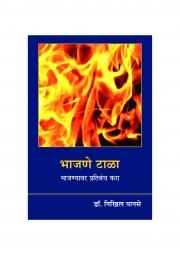 Prevent Burns (eBook)