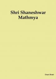 Shree Shani Mahatmya