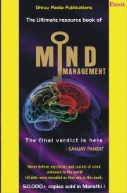 Mind management by Sanjay Pandit (eBook)