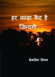 हर लम्हा कैद हैं ज़िन्दगी.. (eBook)