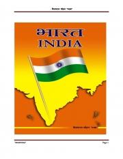 """भारत / INDIA"" (eBook)"