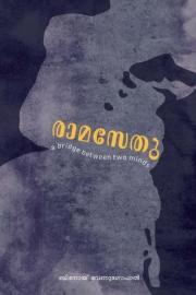 Ramasethu  (eBook)