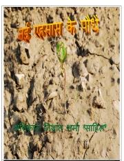 नई एहसास के पौधें  (eBook)
