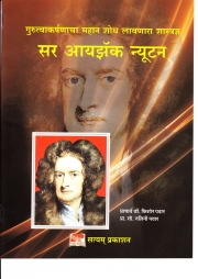 Sir Isaac Newton (eBook)