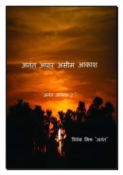 अनंत अपार असीम आकाश-2 (eBook)