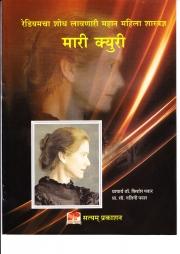 Mari Curie (eBook)
