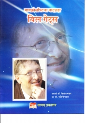 Bill Gates, king of Microsoft (eBook)