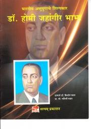 Homi Jehangir Bhabha (eBook)