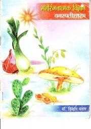 Manoranjanatmak Vidnyan - Vanaspatishastra (eBook)