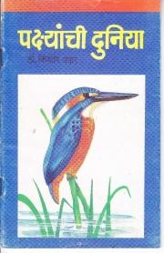 Pakshyanchi Duniya (eBook)