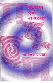 Pradushan Ek Samasya (e-book)