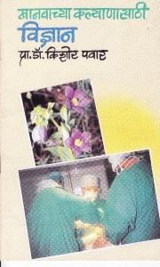 Manvachy kalyana sathi vidnyan (eBook)