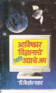 Aviskar vidnyanache ani udyache jag (eBook)