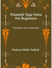 Patanjali Yoga Sutras For Beginners (eBook)