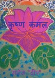 Krishna Kamal