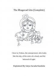 The Bhagavad Gita (Complete) (eBook)