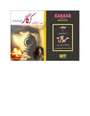 KAGAAR (eBook)