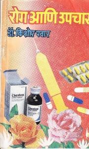 रोग आणि उपचार (eBook)