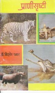 प्राणीसृष्टी (eBook)