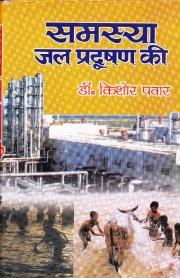 समस्या जल प्रदुषण की (eBook)