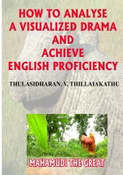 HOW TO ANALYSE A VISUALIZED DRAMA AND ACHIEVE ENGLISH PROFICIENCY