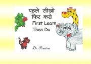 Pahle Sikho Phir Karo (eBook)
