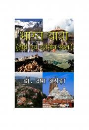 Bharat Yatra (eBook)
