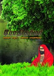 போதிதர்மர் (Hard-Cover Edition)