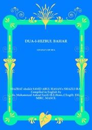 DUA-I-HIZBUL BAHAR