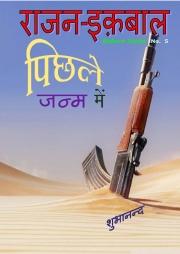 Rajan Iqbal - Pichhle Janam Mein (eBook)